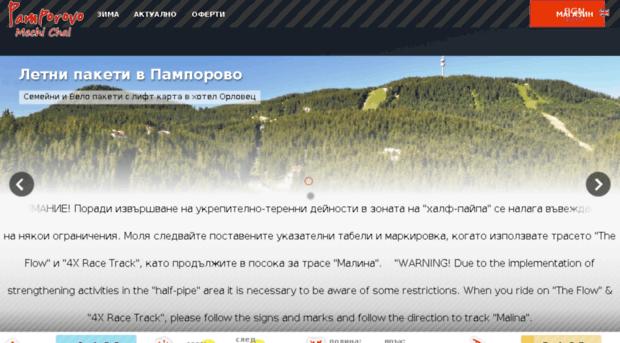pamporovoresort.com