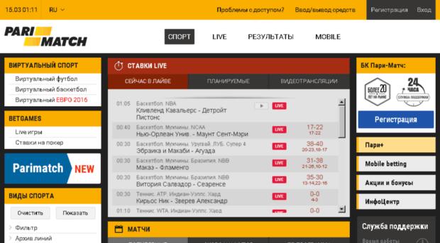 Париматч Результаты Спортивных Событий Онлайн
