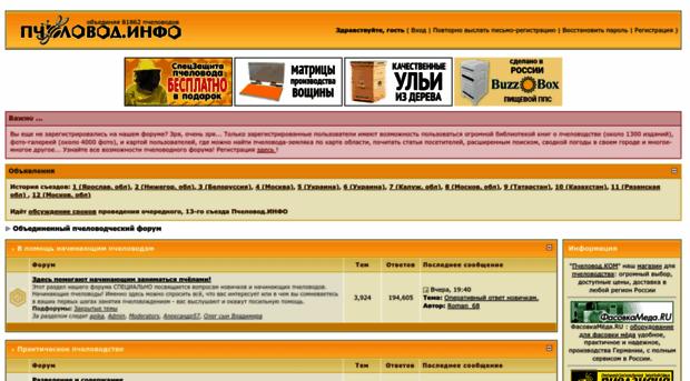 pchelovod.info