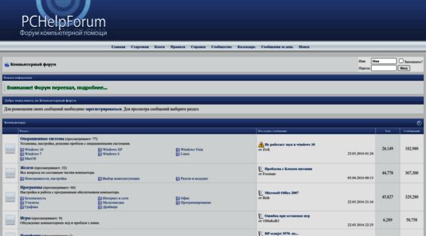 pchelpforum.ru