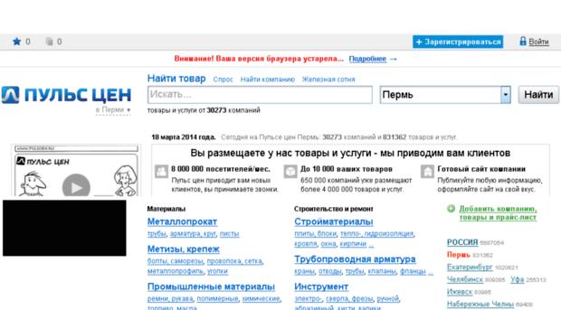 Пульс цен создание сайта создание сайта викс бесплатно