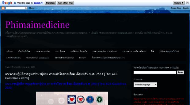phimaimedicine.org