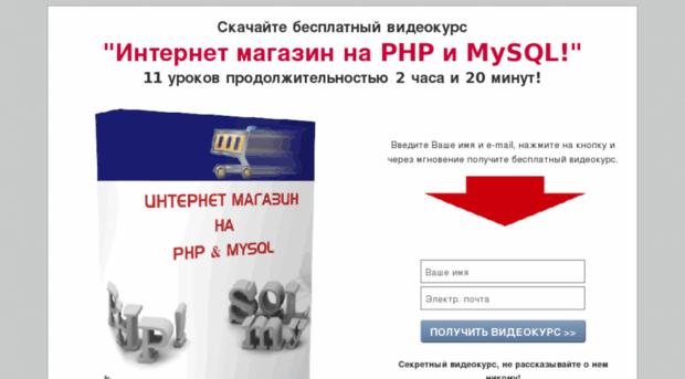 Сделать свой интернет магазин php продвижение в яндексе уроки