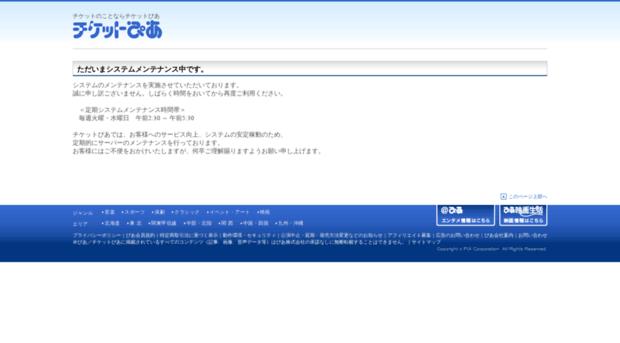 pia.jp