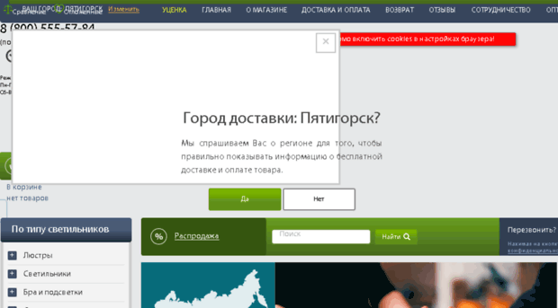 piatigorsk.tksvet.ru