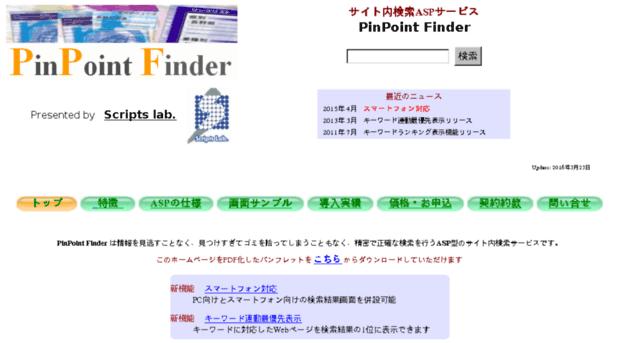 pinpointfinder.jp