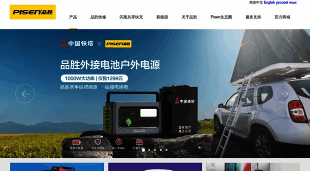 pisen.com.cn