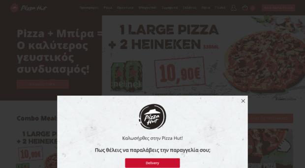 pizzahut.gr