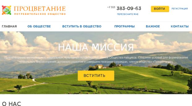 po-procvetanie.ru