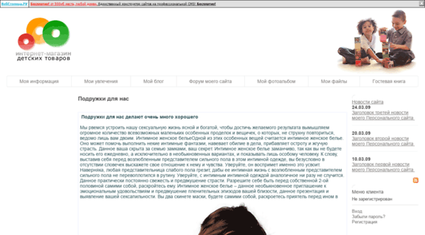 podrujki.web-box.ru
