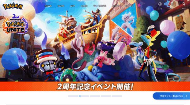 pokemon.co.jp