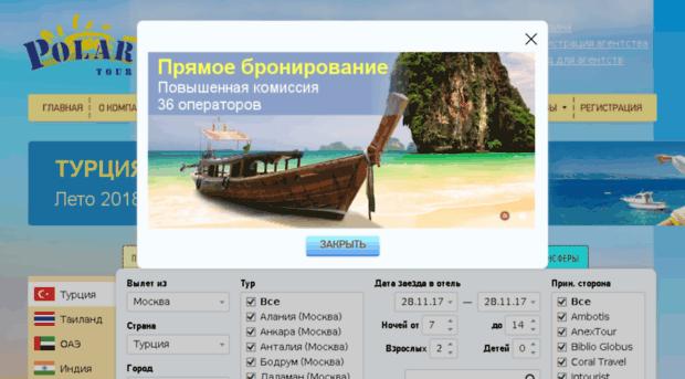 Туроператор полар тур официальный сайт