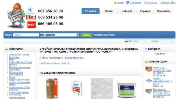 postroika.org.ua
