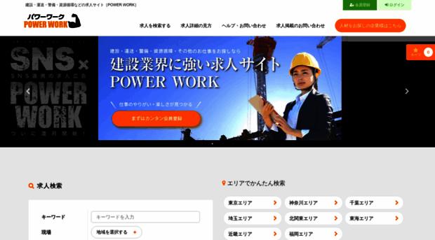 powerwork.jp