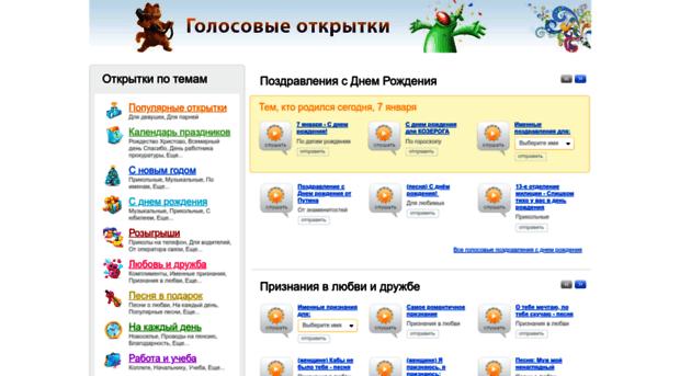 Голосовые открытки украина