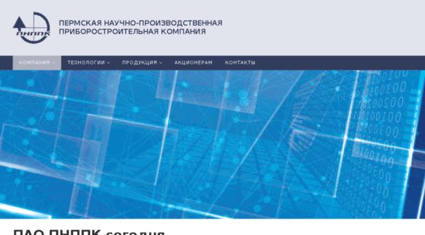 Пермская приборостроительная компания официальный сайт создание сайта в ярославле недорого