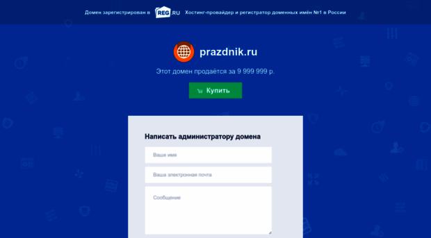 prazdnik.ru