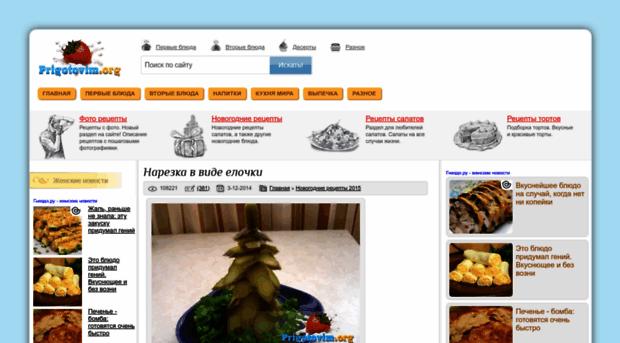 prigotovim.org