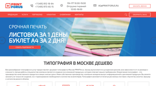 printforus.ru