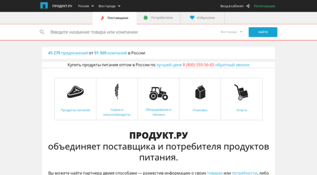 product.ru