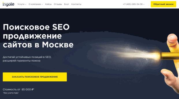 Поисковое продвижение сайта в тюмени создание сайта права на сайт