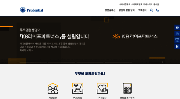 prudential.co.kr