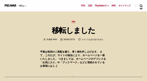 ps3navi.com