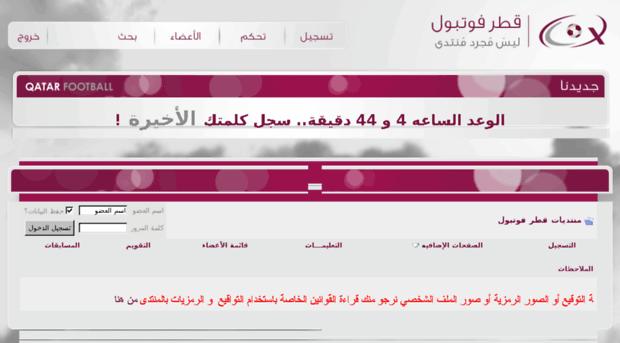 qatarfootball.com