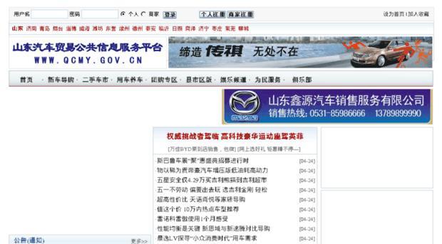 qcmy.gov.cn