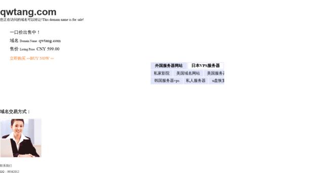 qwtang.com