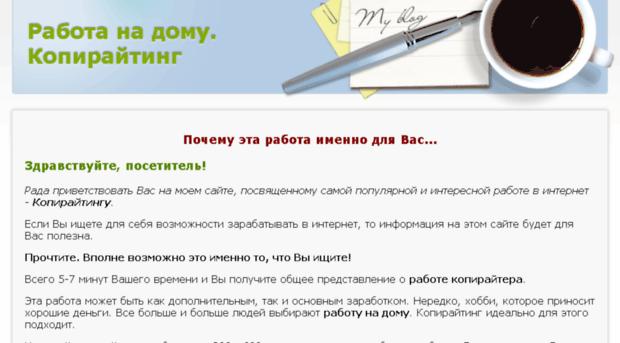 Удаленная работа на дому копирайтер в москве вакансии успешные фрилансеры примеры