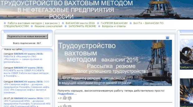 rabotavaxtoy.lact.ru