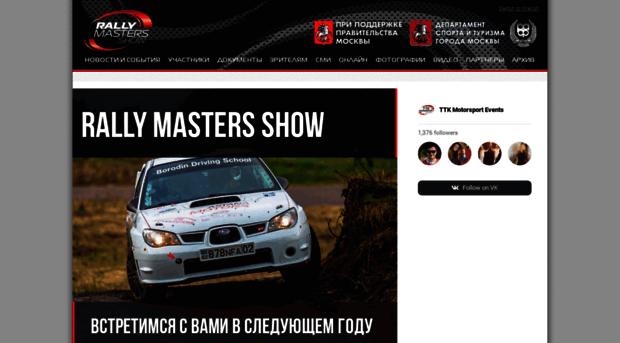 rallyshow.ru