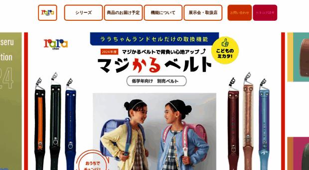 raraya.co.jp