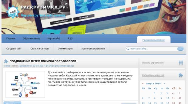 raskrutimka.ru