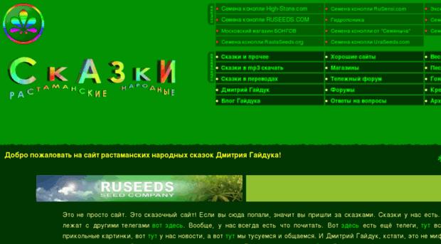rastaman.tales.ru