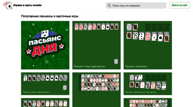 Играем в карты коврик заказы через интернет казино