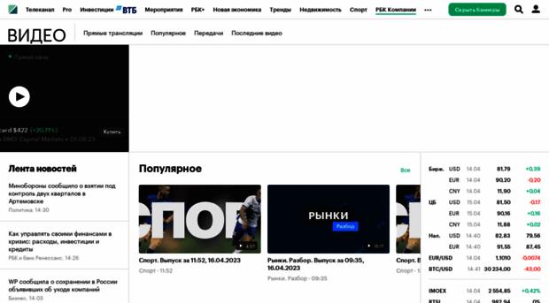 rbctv.ru