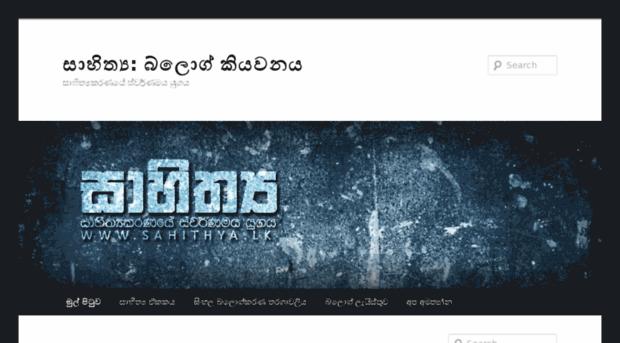 reader.sahithya.lk