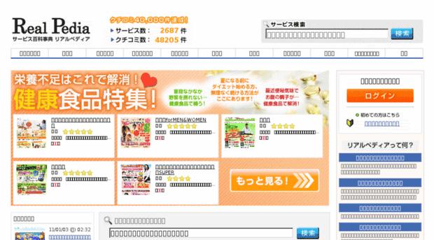real-pedia.jp
