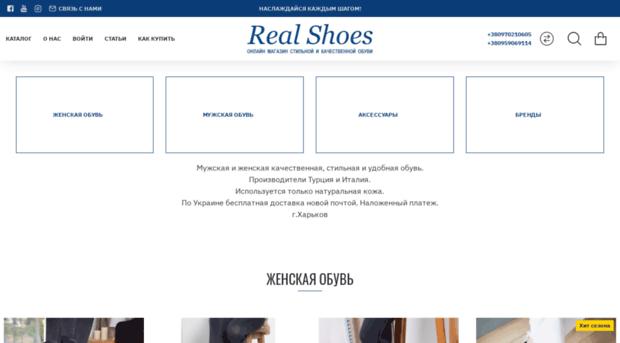 real-shoes.com
