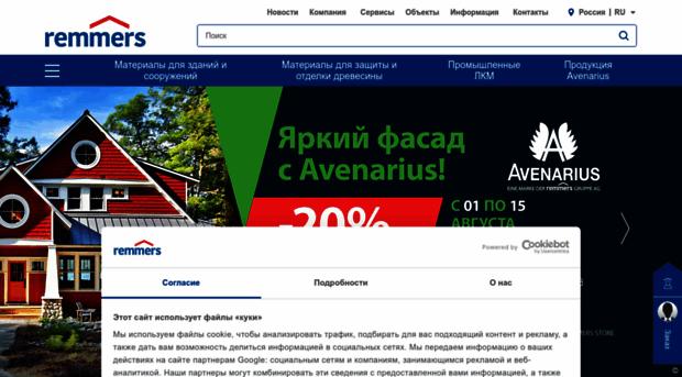 remmers.ru