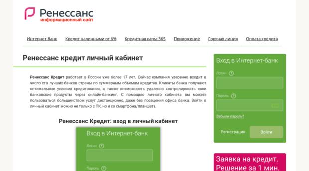 Банк ренессанс кредит информация о банке