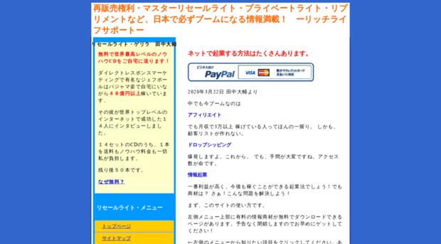 resalerights.jp