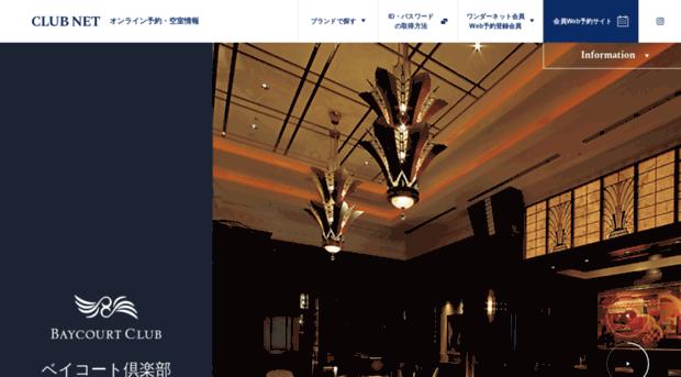 reserve.resort.co.jp