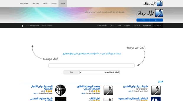 rewaq.net