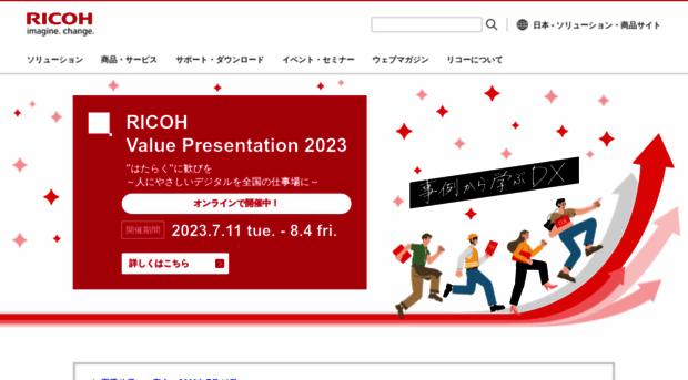 ricoh.co.jp