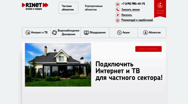 rinet.net