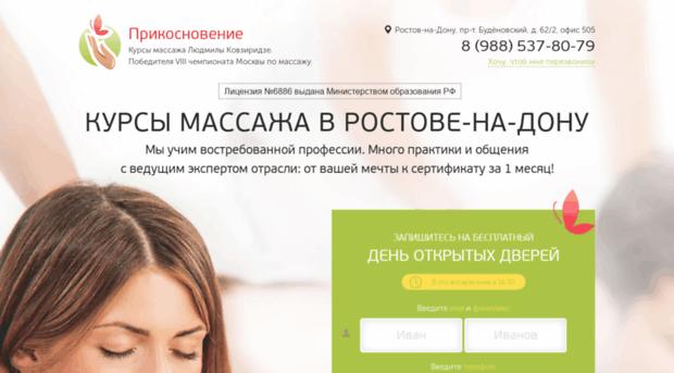 Сертифицированные курсы массажа москва