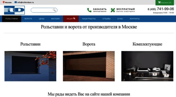 купить рольставни в москве островитянова методы лечения